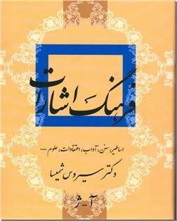 کتاب فرهنگ اشارات - 2 جلدی - خرید کتاب از: www.ashja.com - کتابسرای اشجع