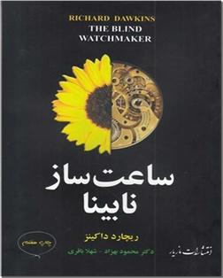 خرید کتاب ساعت ساز نابینا از: www.ashja.com - کتابسرای اشجع