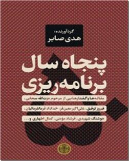 کتاب پنجاه سال برنامه ریزی - مجموعه مقالات، مصاحبه ها - خرید کتاب از: www.ashja.com - کتابسرای اشجع