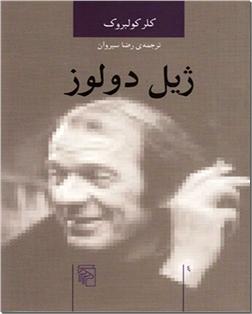 خرید کتاب ژیل دولوز از: www.ashja.com - کتابسرای اشجع