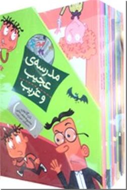 خرید کتاب مدرسه عجیب و غریب از: www.ashja.com - کتابسرای اشجع