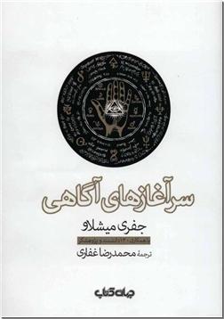 کتاب سرآغازهای آگاهی - دانشنامه ای مرجع در آگاهی پژوهی و پدیده های فراطبیعی - خرید کتاب از: www.ashja.com - کتابسرای اشجع
