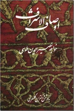کتاب اوصاف الاشراف - متون عرفانی - خرید کتاب از: www.ashja.com - کتابسرای اشجع