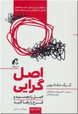 خرید کتاب اصل گرایی از: www.ashja.com - کتابسرای اشجع