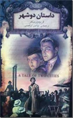 کتاب داستان دو شهر - ادبیات داستانی - خرید کتاب از: www.ashja.com - کتابسرای اشجع