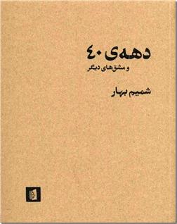 کتاب دهه 40 و مشق های دیگر - ادبیات نمایشی - خرید کتاب از: www.ashja.com - کتابسرای اشجع