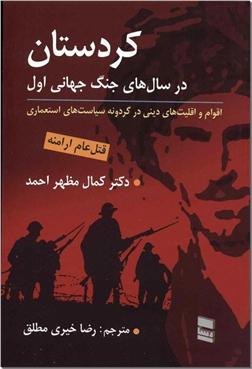 خرید کتاب کردستان در سال های جنگ جهانی اول از: www.ashja.com - کتابسرای اشجع