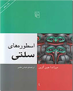 خرید کتاب اسطوره های سلتی از: www.ashja.com - کتابسرای اشجع
