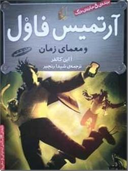 کتاب آرتمیس فاول و معمای زمان - برنده پنج جایزه بزرگ - خرید کتاب از: www.ashja.com - کتابسرای اشجع