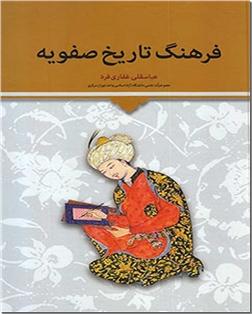 خرید کتاب فرهنگ تاریخ صوفیه از: www.ashja.com - کتابسرای اشجع
