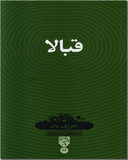 کتاب قبالا - دین یهود - خرید کتاب از: www.ashja.com - کتابسرای اشجع
