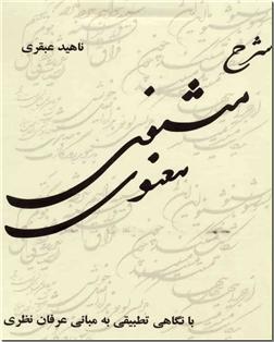 کتاب شرح مثنوی معنوی عبقری - 6 جلدی - خرید کتاب از: www.ashja.com - کتابسرای اشجع