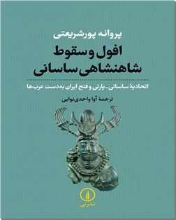 کتاب افول و سقوط شاهنشاهی ساسانی - تاریخ ایران - خرید کتاب از: www.ashja.com - کتابسرای اشجع