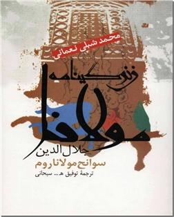 کتاب زندگی نامه مولانا سوانح - سوانح مولانای رومی - خرید کتاب از: www.ashja.com - کتابسرای اشجع