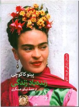 کتاب زنده باد زندگی - داستان زندگی فریدا - خرید کتاب از: www.ashja.com - کتابسرای اشجع