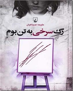 کتاب رگ سرخی به تن بوم - رمان ایرانی - خرید کتاب از: www.ashja.com - کتابسرای اشجع