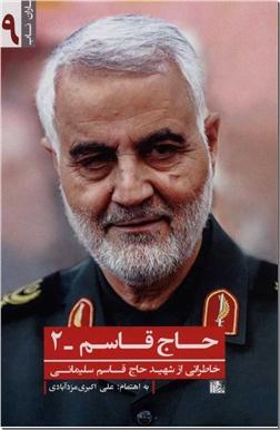 کتاب حاج قاسم  2 - خاطراتی از شهید حاج قاسم سلیمانی - خرید کتاب از: www.ashja.com - کتابسرای اشجع