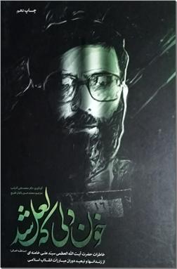 کتاب خون دلی که لعل شد - خامنه ای - خاطرات رهبر انقلاب - خرید کتاب از: www.ashja.com - کتابسرای اشجع