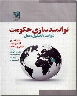 کتاب توانمندسازی حکومت - شواهد، تحلیل، عمل - همراه با دی وی دی تصویری - خرید کتاب از: www.ashja.com - کتابسرای اشجع