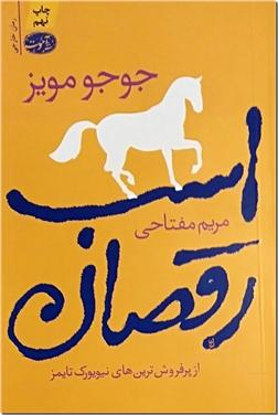 خرید کتاب اسب رقصان از: www.ashja.com - کتابسرای اشجع