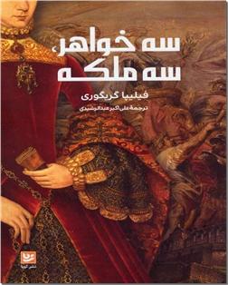 کتاب سه خواهر سه ملکه - رمان خارجی - خرید کتاب از: www.ashja.com - کتابسرای اشجع