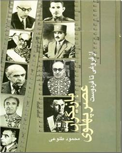 کتاب بازیگران عصر پهلوی - 2 جلدی - خرید کتاب از: www.ashja.com - کتابسرای اشجع