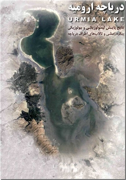 کتاب دریاچه ارومیه - نتایج پایش لیمنولوژیکی و بیولوژیکی پیکره اصلی - خرید کتاب از: www.ashja.com - کتابسرای اشجع