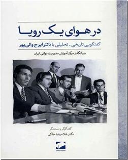 خرید کتاب در هوای یک رویا از: www.ashja.com - کتابسرای اشجع