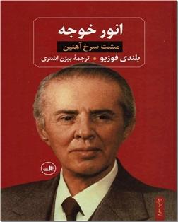 کتاب انور خوجه - مشت سرخ آهنین - خرید کتاب از: www.ashja.com - کتابسرای اشجع