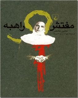 کتاب مفتش و راهبه - رمان خارجی - خرید کتاب از: www.ashja.com - کتابسرای اشجع
