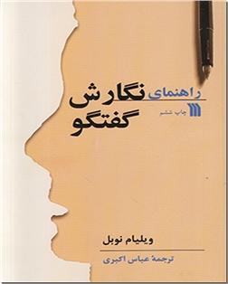 خرید کتاب راهنمای نگارش گفتگو از: www.ashja.com - کتابسرای اشجع