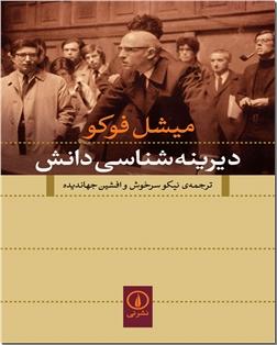 کتاب دیرینه شناسی دانش - فلسفه - خرید کتاب از: www.ashja.com - کتابسرای اشجع