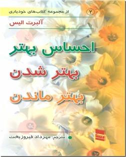 کتاب احساس بهتر بهتر شدن بهتر ماندن - کتاب های خودیاری - خرید کتاب از: www.ashja.com - کتابسرای اشجع
