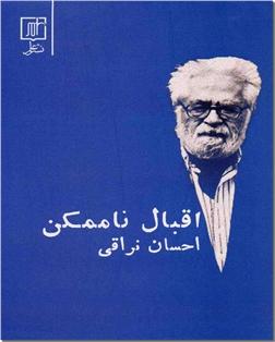 کتاب اقبال ناممکن - زندگینامه، مصاحبه احسان نراقی - خرید کتاب از: www.ashja.com - کتابسرای اشجع