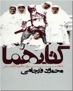 خرید کتاب کتابهما از: www.ashja.com - کتابسرای اشجع
