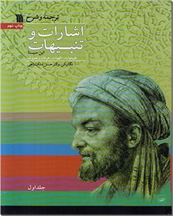 خرید کتاب اشارات و تنبیهات ابن سینا از: www.ashja.com - کتابسرای اشجع