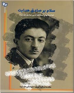 کتاب سلام بر صادق هدایت - ادبیات داستانی - خرید کتاب از: www.ashja.com - کتابسرای اشجع