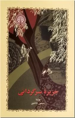 خرید کتاب جزیره سرگردانی از: www.ashja.com - کتابسرای اشجع