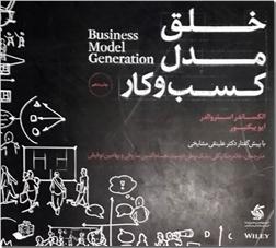 خرید کتاب خلق مدل کسب و کار از: www.ashja.com - کتابسرای اشجع