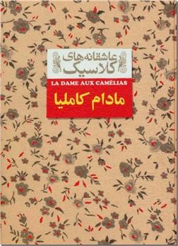کتاب مادام کاملیا - ادبیات داستانی - رمان - خرید کتاب از: www.ashja.com - کتابسرای اشجع