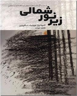 خرید کتاب زیر نور شمالی از: www.ashja.com - کتابسرای اشجع
