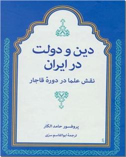 کتاب دین و دولت در ایران - تاریخ ایران - خرید کتاب از: www.ashja.com - کتابسرای اشجع