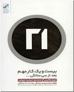 کتاب بیست و یک کار مهم بعد از سی سالگی - روانشناسی - خرید کتاب از: www.ashja.com - کتابسرای اشجع