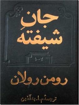 خرید کتاب جان شیفته از: www.ashja.com - کتابسرای اشجع