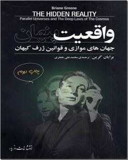 خرید کتاب واقعیت پنهان از: www.ashja.com - کتابسرای اشجع