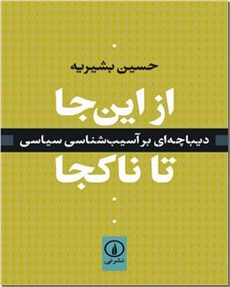 کتاب از اینجا تا ناکجا - دیباچه ای بر آسیبشناسی سیاسی - خرید کتاب از: www.ashja.com - کتابسرای اشجع