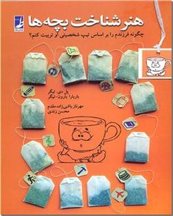 کتاب هنر شناخت بچه ها - تربیت فرزندم با تیپ شخصیتی - خرید کتاب از: www.ashja.com - کتابسرای اشجع