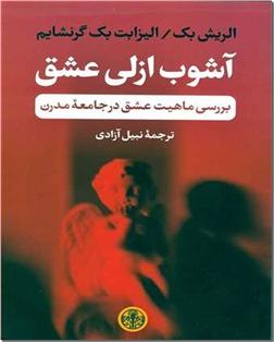 کتاب آشوب ازلی عشق - ادبیات - خرید کتاب از: www.ashja.com - کتابسرای اشجع