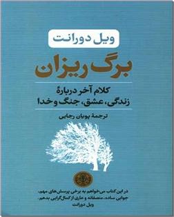 کتاب برگ ریزان - کلام آخر دورانت - خرید کتاب از: www.ashja.com - کتابسرای اشجع