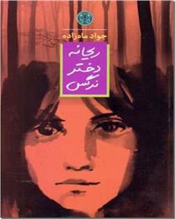 خرید کتاب ریحانه دختر نرگس از: www.ashja.com - کتابسرای اشجع
